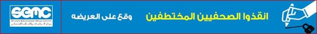 شارك بحملة التوقيع لانقاذ الصحفيين اليمنيين المختطفين
