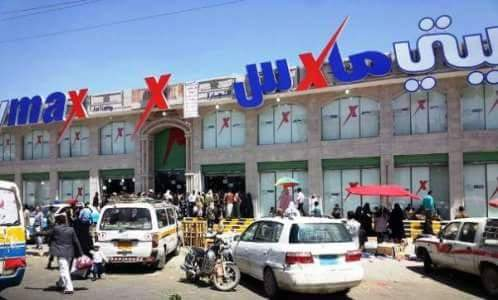 5a69eb21f231a قصة إغلاق أشهر معارض بيع الملابس في صنعاء – المشاهد نت